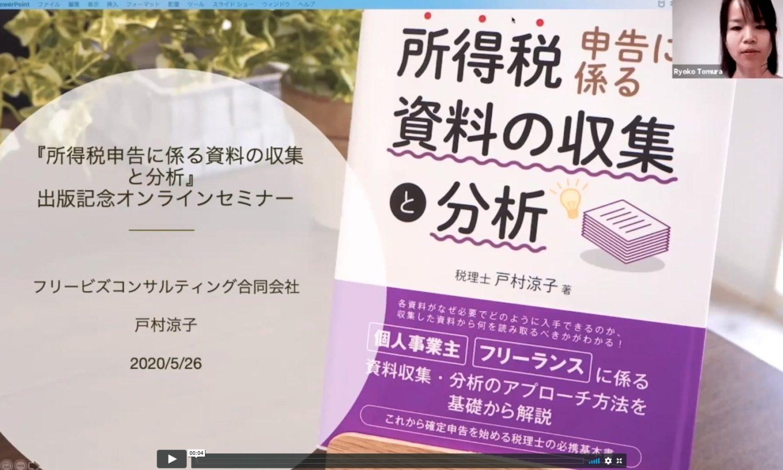 2020/5/26 出版記念オンラインセミナー