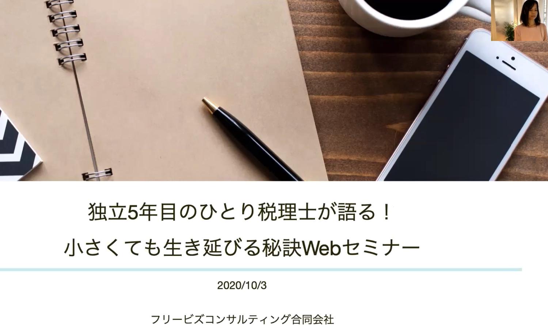 独立5年目のひとり税理士が語る!小さくても生き延びる秘訣Webセミナー