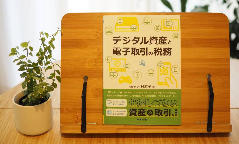 『デジタル資産と電子取引の税務』出版記念セミナー
